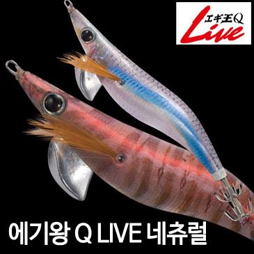 야마시타 에기왕Q 라이브 네츄럴 3.5호/에기루어/무늬오징어/에깅낚시/